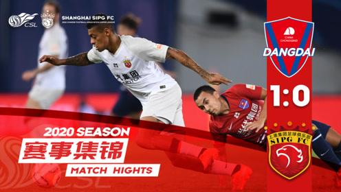 2020赛季中超联赛第一阶段第十四轮重庆当代vs上海上港比赛集锦
