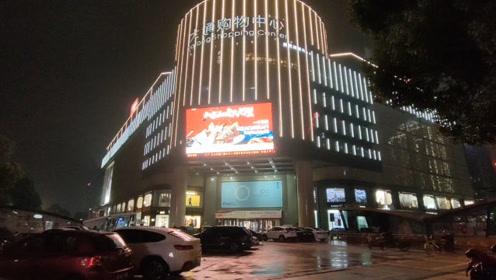 夜晚的上虞市民大道,灯火通明车水马龙,新大通购物中心