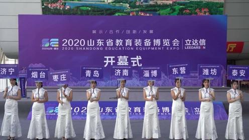 215秒|行业代表点赞!2020山东省教育装备博览会现场究竟有多精彩?