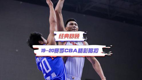 视觉盛宴!回顾19-20赛季CBA精彩隔扣