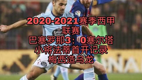 20-21赛季西甲,巴萨3:0塞尔塔,法蒂建功梅西造乌龙