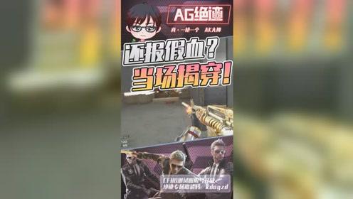 穿越火线:蛇哥报假血现场大翻车!被水友当场揭穿!