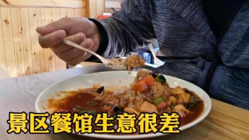 北京旅游景区,游客很多,周围餐馆生意却很冷清