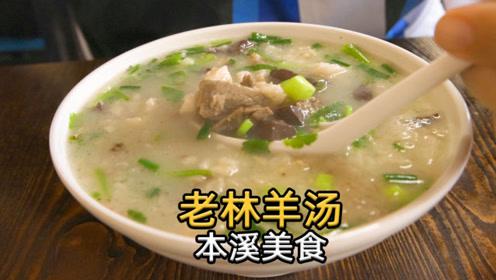 本溪特色美食,整个CBA都爱吃的羊汤,一碗羊汤50元还是天天卖光