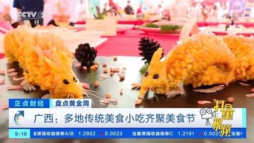 广西:多地传统美食小吃齐聚美食节