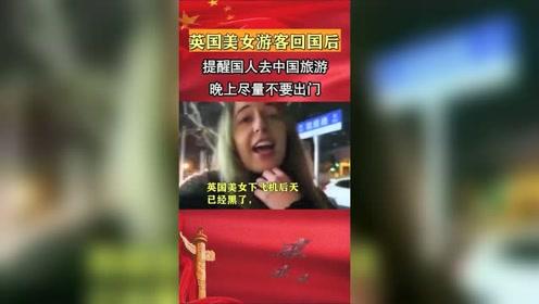 英国美女游客回国后提醒国人,去中国旅游晚上尽量不要出门!