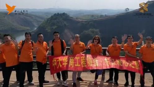 中大华商工程行业协会10月小东江凝心之旅#旅行vlog#