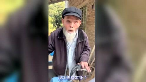 许华升爷爷说不去看未来媳妇,说现场美女太多,**不给去