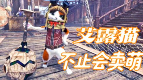 艾露猫第一视角!这铲屎官差点事儿、怪物猎人GU