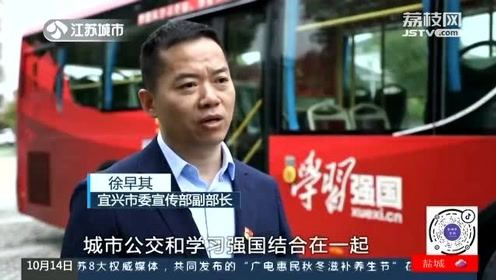 """全国首例!""""学习强国号""""公交车驶上街头 市民可扫码观看学习!"""