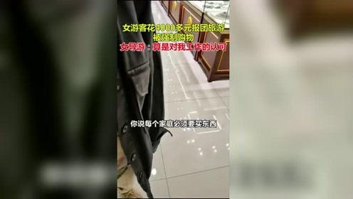 女游客花4000多元报团旅游,被带到购物店强制购物,不买不让走