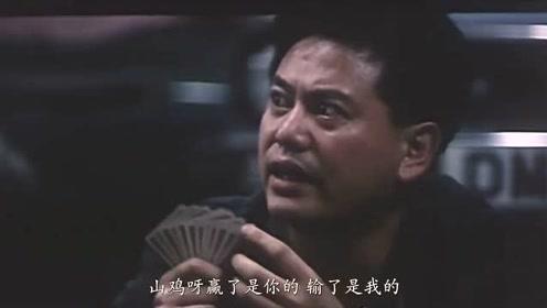 影视:打个牌而已,你的手抖个什么劲?你到底看到了啥?