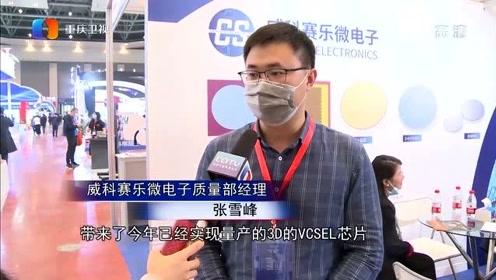 2020全球半导体产业(重庆)博览会 第三代半导体成行业新风口