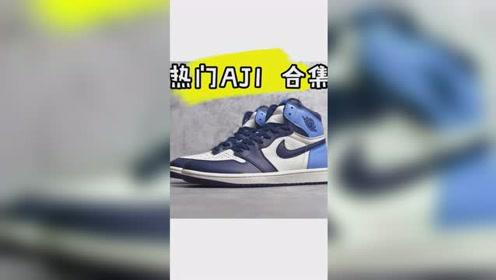 热门AJ1球鞋视频实拍,留码安排!