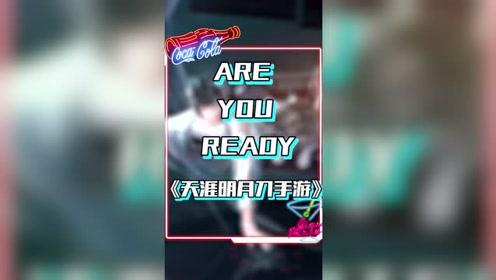 天涯明月刀手游:Are you ready?这里有你最爱的小哥哥!