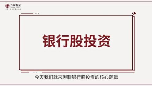 行业揭秘-第7期-银行股