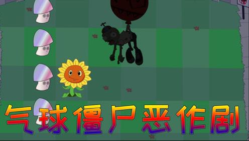 植物大战僵尸搞笑动画:气球僵尸恶作剧