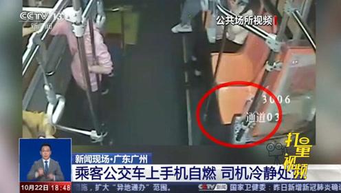 广东广州:公交车上乘客的手机突然自燃,司机冷静处置