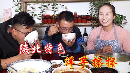 春姐地里挖些土豆,做陕北特色美食洋芋擦擦,拌着秘制汤汁吃美了