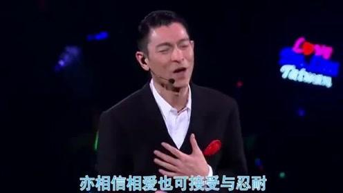 刘德华最具有传唱度的一首歌,前奏响起,勾起无数网友的回忆!