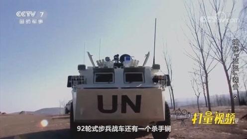 维和战场冲突不断,步兵车为脱离战场,有什么杀手锏