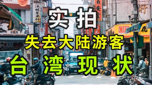 台湾没有了大陆游客,旅游业一片萧条,当地人终于坐不住了