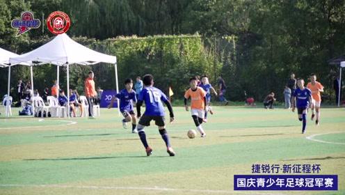 2020年捷锐行·新征程杯国庆青少年足球冠军赛集锦