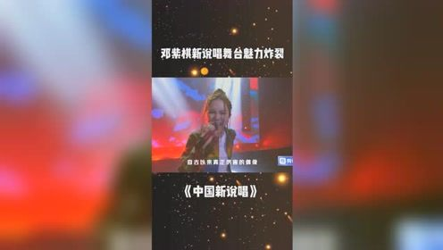 《中国新说唱》邓紫棋新说唱舞台魅力炸裂!