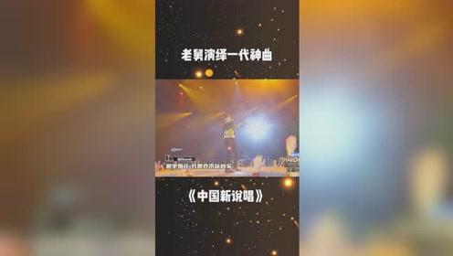 《中国新说唱》老舅演绎一代神曲!