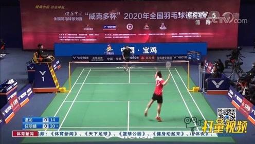 羽毛球:奥运冠军打头阵,谌龙赢下第一分