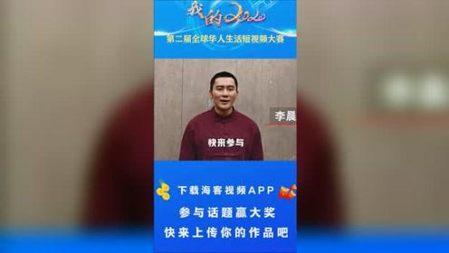 #第二届全球华人生活短视频大赛#@李晨喊你来参赛啦!