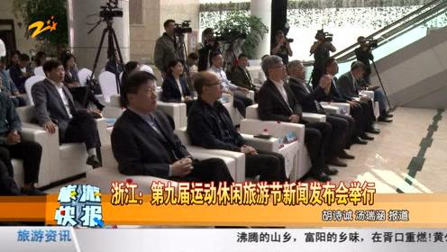 浙江:第九届运动休闲旅游节新闻发布会举行