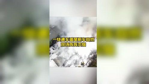 湖北二广高速一快递车追尾前车自燃,现场阵阵浓烟