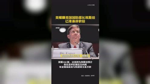 美媒曝美国国防部长埃斯珀已准备辞职信,五角大楼否认传闻