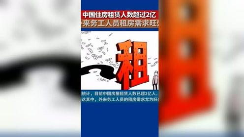 中国住房租赁人数超过2亿,外来务工人员租房需求旺盛
