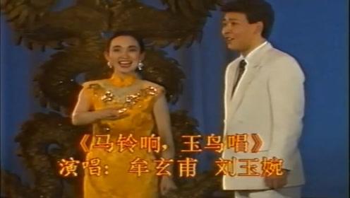 牟玄甫+刘玉婉-《马铃响,玉鸟唱》,怀旧视频,