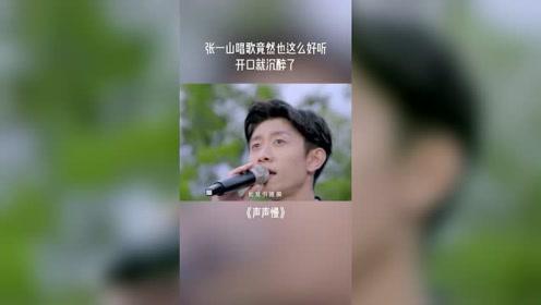 《声声慢》:国粹京剧与民谣的碰撞,二耳朵怀孕。