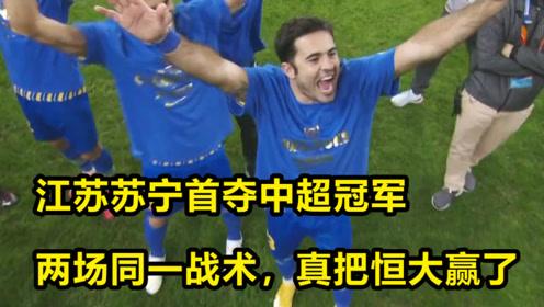 江苏苏宁首夺中超冠军,两场同一战术,真把恒大赢了