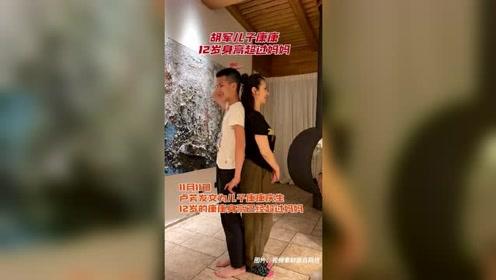 胡军儿子康康12岁近照曝光,身高已超过妈妈!