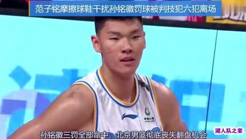 """CBA神奇一幕,北京球员最后44秒神操作""""杀死自己"""",球迷笑翻了!"""