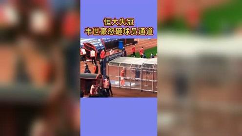 江苏苏宁夺中超首冠,全场打入一球的恒大球员,韦世豪怒砸球员通道