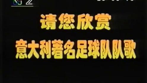 90年代央视制作意甲球队队歌MV(AC米兰/尤文图斯/桑普多利亚)