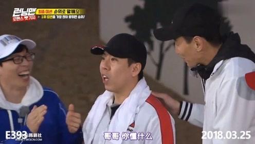 【RM】刘在石对李光洙说我最喜欢你这卑鄙无耻的样子
