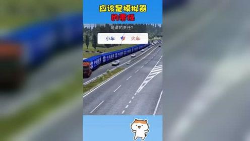 搞笑视频:当汽车与蓝皮火车相遇,这起交通事故到底算谁的责任??