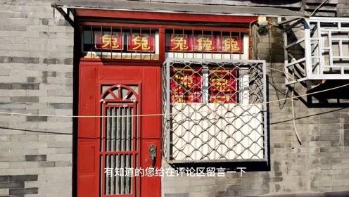 北京南锣雨儿胡同腾退提升后有变化,为什么有一家喊冤?