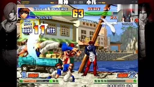 拳皇98 一时间双方又打得难解难分 小孩这个版本的对手还真多