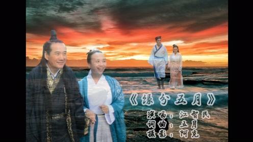 《缘分五月》古装版#国风音乐#