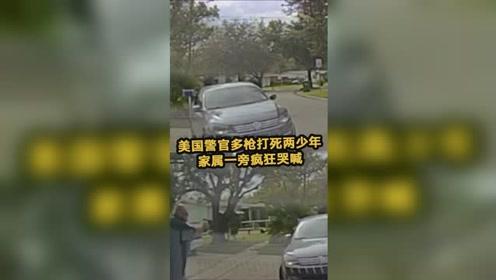 美警官多枪打死车里两黑人少年 家属一旁疯狂哭喊:别开枪