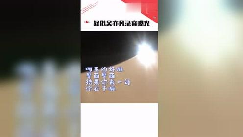 吴亦凡,网曝一段通话视频,疑似男声是吴亦凡,你觉得像吗
