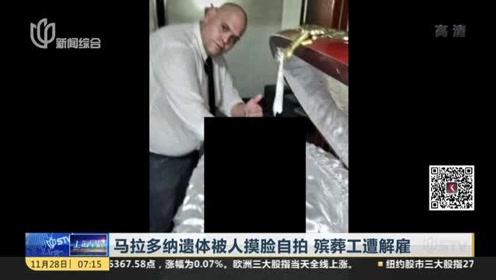 马拉多纳遗体被人摸脸自拍  殡葬工遭解雇